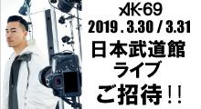 AK-69招待ライブ